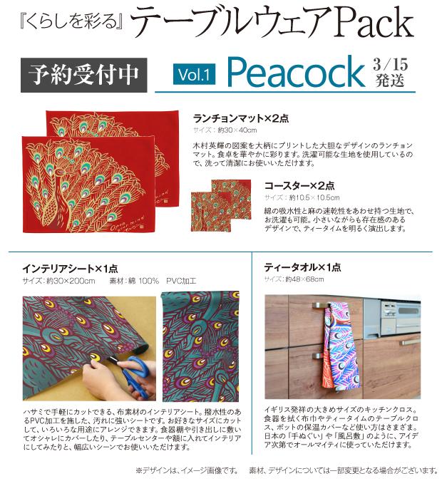 「くらしを彩る」テーブルウェアPack