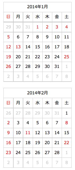 スクリーンショット 2014-01-06 13.53.25