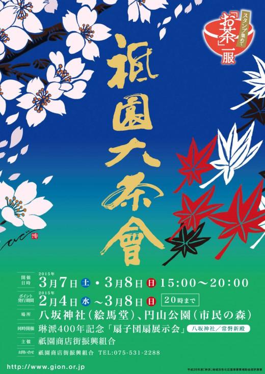 大茶会チラシ第2弾_01