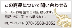 電話(070-5568-3052)で問い合わせる