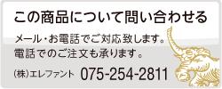 電話(075-254-2811)で問い合わせる