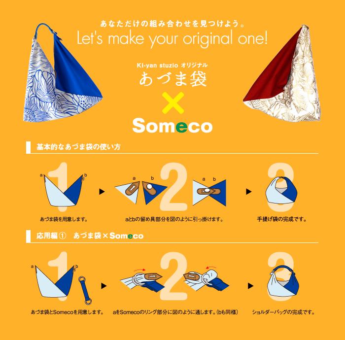あづま袋+Somecoの使い方